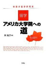 【中古】 留学・アメリカ大学院への道 /栄陽子【著】 【中古】afb