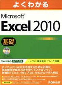 【中古】 よくわかるMicrosoft Excel 2010 基礎 /情報・通信・コンピュータ(著者) 【中古】afb