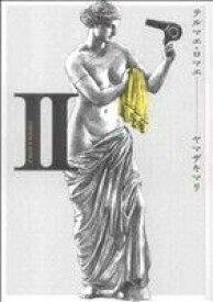 【中古】 テルマエ・ロマエ(2) ビームC/ヤマザキマリ(著者) 【中古】afb