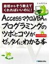 【中古】 Accessマクロ&VBAのプログラミングのツボとコツがゼッタイにわかる本 /立山秀利【著】 【中古】afb