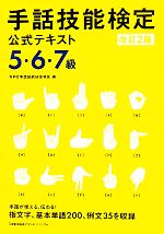 【中古】 手話技能検定公式テキスト 5・6・7級 /NPO手話技能検定協会【著】 【中古】afb