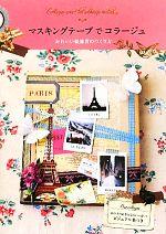 【中古】 マスキングテープでコラージュ かわいい紙雑貨のつくり方 /永岡綾【著】 【中古】afb