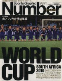 【中古】 Number PLUS Sports Graphic(2010年8月号) 南アフリカW杯総集編 /ナンバー編(著者) 【中古】afb