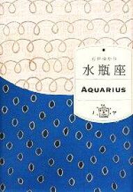 【中古】 水瓶座 /石井ゆかり【著】 【中古】afb