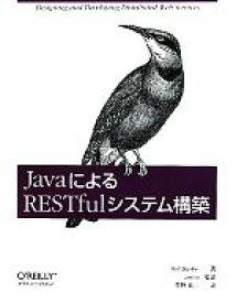 【中古】 JavaによるRESTfulシステム構築 /ビルバーク【著】,arton【監訳】,菅野良二【訳】 【中古】afb
