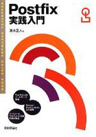 【中古】 Postfix実践入門 ESSENTIAL SOFTWARE GUIDE BOOK/清水正人【著】 【中古】afb