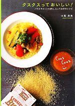 【中古】 クスクスっておいしい! パリ&モロッコの旅と、とっておきのレシピ /口尾麻美【著】 【中古】afb