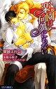【中古】 楽園は何処にもない Luna Novels/華藤えれな【著】 【中古】afb