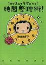 【中古】 1日が見えてラクになる!時間整理術! /池田暁子(著者) 【中古】afb