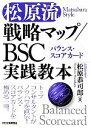 【中古】 松原流戦略マップ/BSC実践教本 /松原恭司郎【著】 【中古】afb