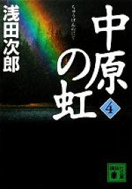 【中古】 中原の虹(4) 講談社文庫/浅田次郎【著】 【中古】afb