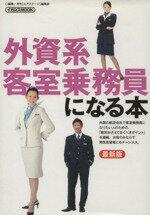 【中古】 外資系客室乗務員になる本 最新版 /産業・労働(その他) 【中古】afb
