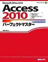 【中古】 Access2010パーフェクトマスター Perfect Master SERIES/岩田宗之【著】 【中古】afb