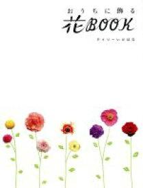 【中古】 おうちに飾る花book デイリーいけばな /池坊専永(著者) 【中古】afb