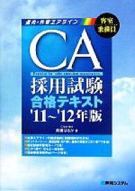 【中古】 CA採用試験合格テキスト('11〜'12年版) /美槻はるか【著】 【中古】afb