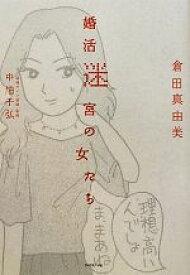 【中古】 婚活迷宮の女たち /倉田真由美【著】 【中古】afb