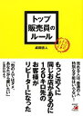 【中古】 トップ販売員のルール アスカビジネス/成田直人【著】 【中古】afb