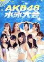 【中古】 週刊AKB DVDスペシャル版 AKB48 水泳大会スペシャルBOX /AKB48 【中古】afb