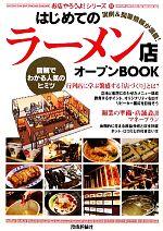 【中古】 はじめての「ラーメン店」オープンBOOK お店やろうよ!シリーズ19/バウンド【著】 【中古】afb