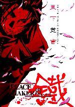 【中古】 PEACE MAKER 鐵 東下覚書 /黒乃奈々絵【原作】 【中古】afb