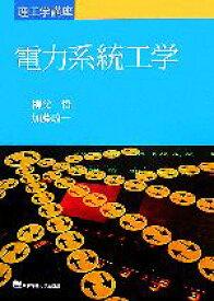 【中古】 電力系統工学 理工学講座/柳父悟,加藤政一【著】 【中古】afb