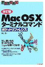 【中古】 Mac OS Xターミナルコマンドポケットリファレンス /海上忍【著】 【中古】afb