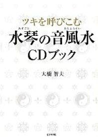 【中古】 ツキを呼びこむ水琴の音風水CDブック /大橋智夫【著】 【中古】afb