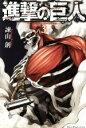 【中古】 進撃の巨人(3) マガジンKC/諫山創(著者) 【中古】afb