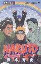 【中古】 NARUTO−ナルト−(54) ジャンプC/岸本斉史(著者) 【中古】afb