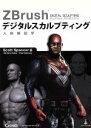 【中古】 ZBrushデジタルスカルプティング 人体解剖学 /ScottSpencer(著者) 【中古】afb