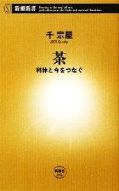 【中古】 茶 利休と今をつなぐ 新潮新書/千宗屋【著】 【中古】afb