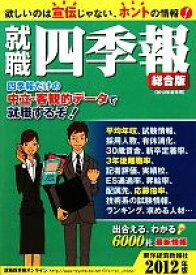 【中古】 就職四季報 2012年版 /東洋経済新報社【編】 【中古】afb