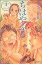 【中古】 ちはやふる(十一) ビーラブKC/末次由紀(著者) 【中古】afb