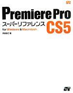 【中古】 Premiere Pro CS5 スーパーリファレンスfor Windows & Macintosh /阿部信行【著】 【中古】afb