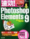【中古】 速効!図解 Photoshop Elements9 Windows&Mac対応 速効!図解シリーズ/BABOアートワークス【著】 【中古…