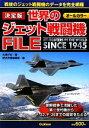 【中古】 決定版 世界のジェット戦闘機FILE SINCE 1945 /大塚好古【著】,歴史群像編集部【編】 【中古】afb