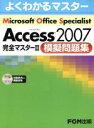 【中古】 Microsoft Office Specialist Microsoft Office Access 2007 完全マスター2 模擬問題集 /情報・ 【…