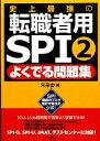 【中古】 史上最強の転職者用SPI2よくでる問題集 /未来舎【著】 【中古】afb