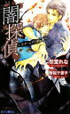 【中古】 闇探偵 ラブ・イズ・デッド Luna Novels/愁堂れな【著】 【中古】afb
