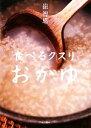 【中古】 食べるクスリ おかゆ /崔智恩【著】 【中古】afb