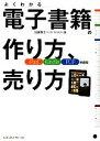 【中古】 電子書籍の作り方、売り方 iPad/Kindle/PDF対応版 /加藤雅士【著】 【中古】afb