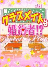 【中古】 クラスメイトは婚約者!? Sweet☆Plan ケータイ小説文庫野いちご/sAkU【著】 【中古】afb
