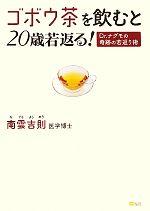 【中古】 ゴボウ茶を飲むと20歳若返る! Dr.ナグモの奇跡の若返り術 /南雲吉則【著】 【中古】afb