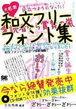 【中古】 和文フリーフォント集 /大谷秀映【編著】 【中古】afb