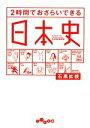 【中古】 2時間でおさらいできる日本史 だいわ文庫/石黒拡親【著】 【中古】afb