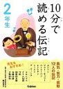 【中古】 10分で読める伝記 2年生 /塩谷京子【監修】 【中古】afb