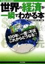 【中古】 世界の経済が一瞬でわかる本 /世界情勢を読む会【編著】 【中古】afb
