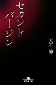 【中古】 セカンドバージン 幻冬舎文庫/大石静【著】 【中古】afb