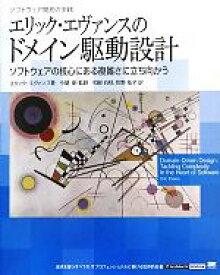 【中古】 エリック・エヴァンスのドメイン駆動設計 ソフトウェア開発の実践 ソフトウェアの核心にある複雑さに立ち向かう /エリックエヴァンス【著】,今関剛【監訳】, 【中古】afb