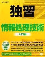 【中古】 独習情報処理技術 入門編 /矢沢久雄【著】 【中古】afb